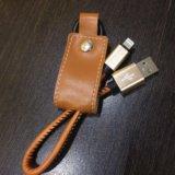 Брелок провод зарядки для iphone. Фото 3.