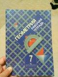 Геометрия 7 класс рабочая тетрадь. Фото 1.
