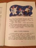 Детская  книга. Фото 3.