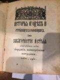 История об отцах и страдальцах соловецких 1914года. Фото 3.