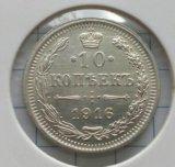 10 копеек 1916 г. серебро.  нечастая . unc . штемпельный блеск . оригинал . Фото 2.