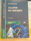 Физика в.ф.дмитриева. Фото 2.