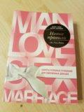 Книги по психологии взаимоотношений с мужчинами. Фото 4.