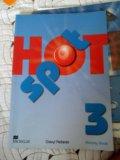 Английский язык hot spot 3. Фото 3.