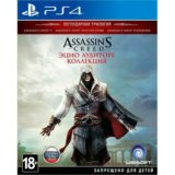 Assassins creed - ezio collection (ps4). Фото 1.