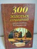Книга с сочинениями. Фото 1.