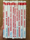 """10 книг из серии """"школьная библиотека"""". Фото 2."""