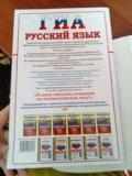 Русский язык (гиа). Фото 3.