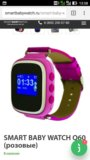 Gps часы smart baby watch q60. Фото 1.