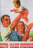 Дети - наше будущее. альбом русского плаката. Фото 1.