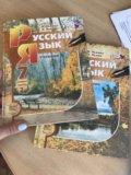 Учебники по русскому языку(1 и 2 часть+приложение). Фото 1.
