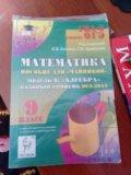 Математика для чайников. Фото 1.