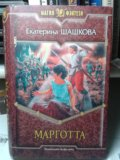 "Екатерина шашкова ""марготта"". Фото 1."