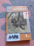 8 класс, учебник по литературе. Фото 1.