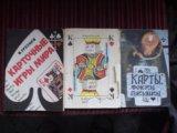 3 книжки про карты и карточные фокусы. Фото 1.