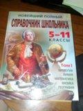 Справочник школьника в 2 томах. Фото 1.