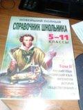 Справочник школьника в 2 томах. Фото 2.