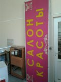 Рекламный щит. Фото 1.