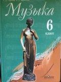 Учебник музыка 6 класс сергеева критская. Фото 1.