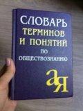 Словарь терминов и понятий по обществознанию (егэ). Фото 1.