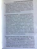 Словарь терминов и понятий по обществознанию (егэ). Фото 3.