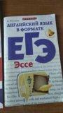 З книги для подготовки к егэ по английскому языку. Фото 3.