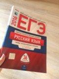 Варианты к егэ по русскому. Фото 1.