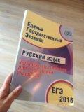Справочник по подготовке к егэ по русскому. Фото 1.