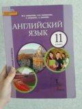 Учебник по английскому языку. 11 кл. Фото 1.