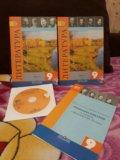 Учебники для 9 класса (литература). Фото 1.