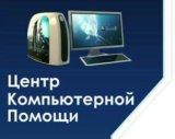 Компьютерный сервис. Фото 1.