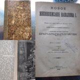 "Старинная книга в.слоон ""жизнеописание наполеона i. Фото 1."