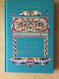 """В.е.суздалев""""очерки истории коломенского. Фото 1."""
