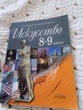 Учебник по искусству 8-9 класс. Фото 2.