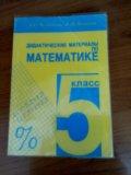 Дидактические материалы по математике. Фото 1.