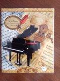 Дневник для музыкальной школы. Фото 1.