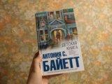 Детская книга (антония с. байетт). Фото 1.