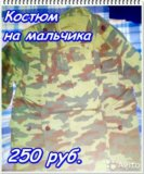 Военный костюм. Фото 1.