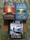 3 книги хаббард. Фото 2.