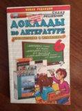 Доклады по литературе за 6 клас. Фото 1.