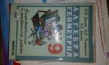 Самостоятельные работы: алгебра и геометрия 9кл. Фото 1.
