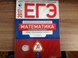 Учебник по подготовке к егэ. Фото 1.