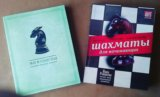 Учебники для начинающих шахматистов. Фото 1.