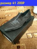 Обувь мужская. Фото 1.