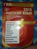 Сборники для подготовки к русскому языку для 9 кл. Фото 1.