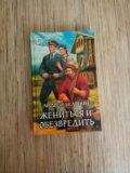Книги андрей белянин (смешное фэнтези). Фото 1.