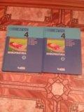 Учебники по информатике 4 класс. Фото 1.