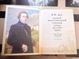 Толковый словарь большой в. и. даля. Фото 2.