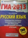 Сборники для подготовки к русскому языку для 9 кл. Фото 2.