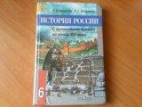 История россии за 6 класс. Фото 1.